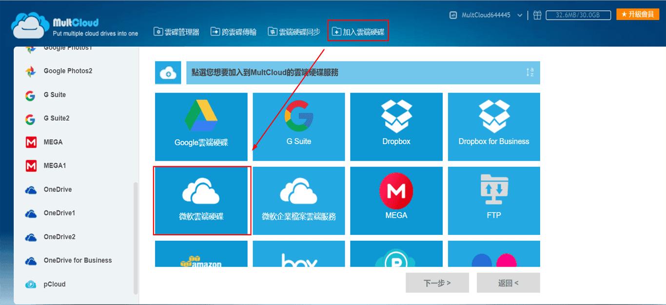 添加OneDrive賬號