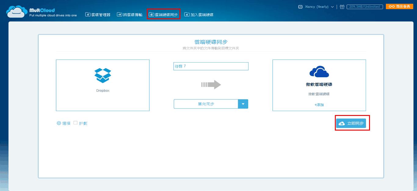 Dropbox同步到OneDrive