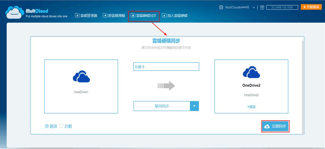 OneDrive同步到另一個賬戶