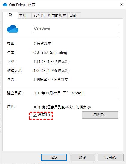 隱藏OneDrive